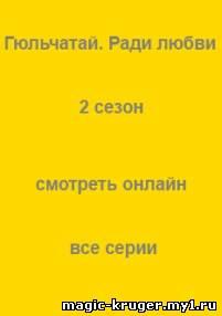 Гюльчатай. Ради любви 2 сезон 1, 2, 3, 4, 5, 6, 7, 8, 9, 10, 11, 12, 13, 14, 15, 16, 17 серия Россия-1